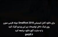 دانلود انیمیشن پا کوچولو (پاکوتاه) Smallfoot 2018 دوبله فارسی سورن
