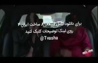 قسمت 13 سریال ساخت ایران 2 (کامل HD)