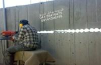 برش دیوار بتنی / سقز