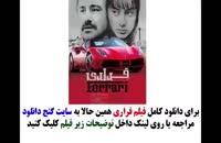 دانلود فیلم فراری با بازی محسن تنابنده با لینک مستقیم