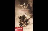 دانلود رایگان فیلم ایرانی جدید تنگه ابوقریب