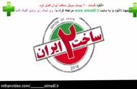 , ساخت ایران 2 قسمت 20 ا ← قسمت بیستم 20 ساخت ایران فصل دوم