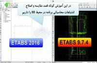 اآموزش ETABS 2016