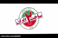 دانلود ساخت ایران 2 قسمت 21 رایگان / قسمت21 ساخت ایران2