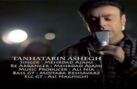 دانلود آهنگ مهرداد عجمی تنهاترین عاشق (Mehrdad Ajami Tanhatarin Ashegh)