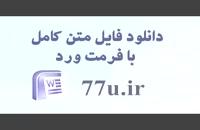 پایان نامه : بررسی موانع توسعه تجارت الکترونیک در شرکتهای کوچک و متوسط ایران و ارائه مدل تجاری آن مطالعه موردی خوشه نساجی استان یزد