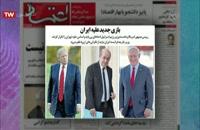 بازی جدید اسرائیل علیه ایران به روایت روزنامه اعتماد + گزارش از سارا خجسته درباره موشک های جدید اسرائیل