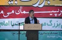 مداحی حاج محمدرضا طاهری در عید بیعت 96 - تهران - 1396/09/07