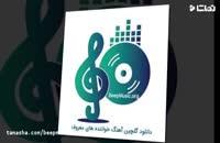 جدیدترین آهنگ های شاد و غمگین ایرانی پر طرفدار 97
