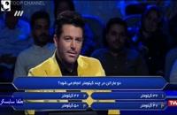 مسابقه برنده باش با اجرای محمد رضا گلزار قسمت جدید 17