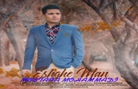 دانلود آهنگ جدید و زیبای مصطفی محمدی با نام عشق من