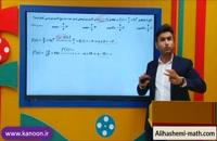 تدریس آزمون مشتق در کاربرد مشتق ریاضی دوازدهم تجربی از علی هاشمی
